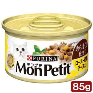 モンプチ セレクション 1P チーズ入り ロースト若鶏のあらほぐし 85g 猫フード 関東当日便|chanet
