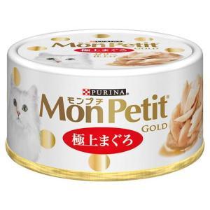 モンプチ ゴールド缶 極上まぐろ  70g 猫フード 関東当日便 chanet