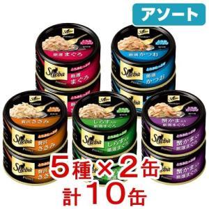 アソート シーバ プレミオ 缶 75g 5種5缶 キャットフード シーバ 関東当日便
