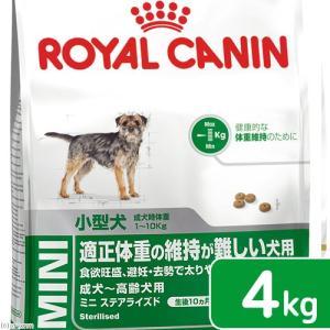 ロイヤルカナン SHN ミニ ステアライズド 成犬・高齢犬用 4kg 正規品 3182550807067 ジップ付 関東当日便 chanet