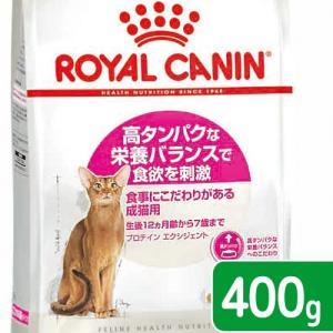 ロイヤルカナン FHN プロテインエクシジェント 成猫用 400g 正規品 3182550767149 お一人様5点限り 関東当日便