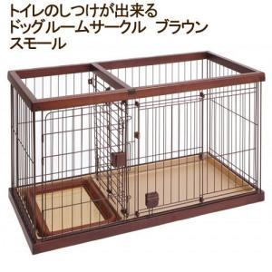 同梱不可・中型便手数料 ペティオ トイレのしつけが出来る ドッグルームサークル ブラウン スモール 犬 超小型犬 ケージ 才数200|chanet