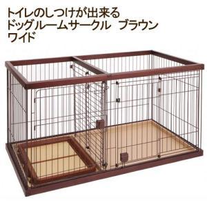 (大型)ペティオ トイレのしつけが出来る ドッグルームサークル ブラウン ワイド 小型犬 中型犬 ケ...