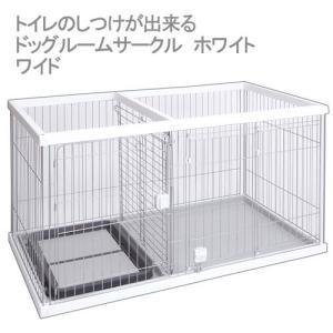 (大型)ペティオ トイレのしつけが出来る ドッグルームサークル ホワイト ワイド 小型犬 中型犬 ケージ 別途大型手数料・同梱不可|chanet