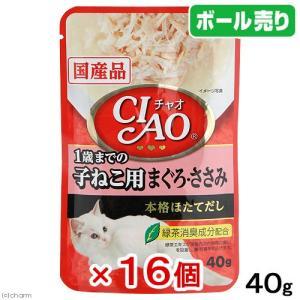 ボール売り いなば CIAO(チャオ)パウチ 1歳までの子猫用 まぐろ・ささみ 40g 1ボール16...