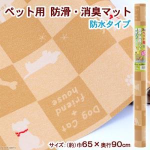 ペット用防滑・消臭・防水マット ライトブラウンDY 65×90cm 犬 猫 マット 関東当日便|chanet