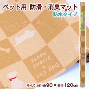 ペット用防滑・消臭・防水マット ライトブラウンDY 90×120cm 犬 猫 マット お一人様2点限り 関東当日便|chanet