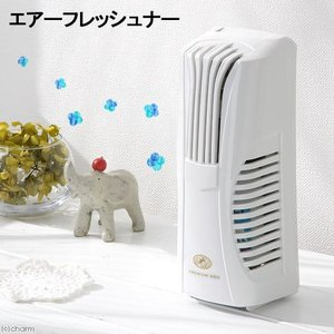 置型消臭機エアーリフレシュナー DEO GL ペット用超強力消臭剤 抗菌・無香料 消臭 関東当日便