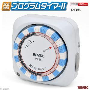 リーベックス 24時間プログラムタイマーII PT25 タイマー 関東当日便