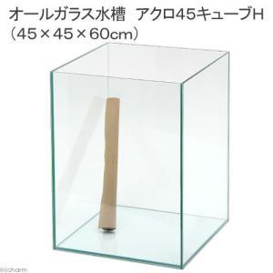 同梱不可・中型便手数料 45cmハイタイプ水槽(単体)アクロ45NキューブH(45×45×60cm)フタ無し オールガラス水槽Aqullo 才数180|chanet