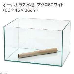 同梱不可・中型便手数料 6045水槽(単体)アクロ60Nワイド(60×45×36cm)フタ無し オールガラス水槽 Aqullo 才数170|chanet