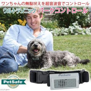 ラジオシステムズ ウルトラソニック・バークコントロール 犬 しつけ用首輪 関東当日便|chanet