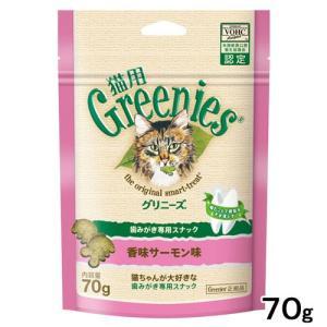 グリニーズ 猫用 香味サーモン味 70g 正規品 関東当日便 chanet