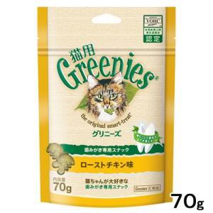 グリニーズ 猫用 ローストチキン味 70g 正規品 関東当日便 chanet