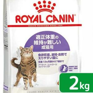 ロイヤルカナン 猫 アペタイト コントロール ステアライズド 成猫用 2kg 3182550805254 お一人様5点限り ジップ付|chanet
