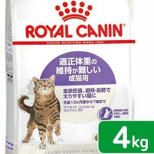 ロイヤルカナン 猫 アペタイト コントロール ステアライズド 成猫用 4kg 3182550805278 お一人様5点限り ジップ付 関東当日便