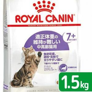 消費期限 2020/08/12 メーカー:ロイヤルカナン 適正体重をサポートするキャットフード!体重...