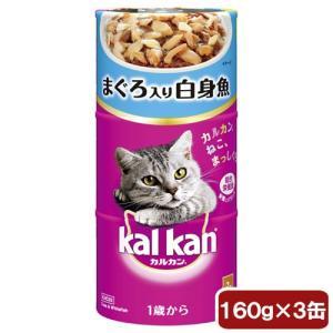 カルカンハンディ缶 1歳から まぐろと白身魚 160g×3P 猫フード 成猫用 関東当日便
