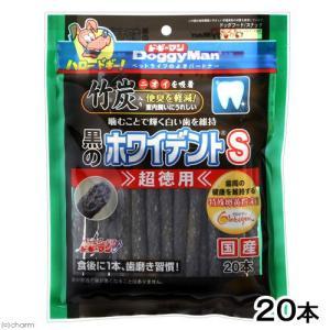 ドギーマン 黒のホワイデントスティック S 超徳用 20本 犬 おやつ 関東当日便