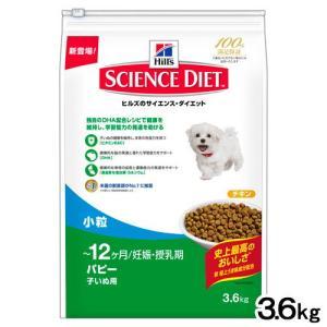 サイエンスダイエット パピー 小粒 子いぬ用 3.6kg 正規品 ドッグフード ヒルズ 犬 関東当日便