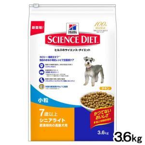 サイエンスダイエット シニアライト小粒 肥満傾向の高齢犬用 3.6kg 正規品 ドッグフード ヒルズ 関東当日便