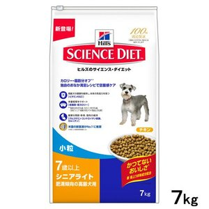 サイエンスダイエット シニアライト小粒 肥満傾向の高齢犬用 7kg 正規品 ドッグフード ヒルズ 関東当日便