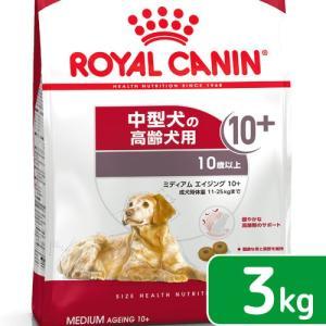ロイヤルカナン SHN ミディアム エイジング 10+ 老齢犬用 3kg 正規品 3182550802734 お一人様5点限り 関東当日便
