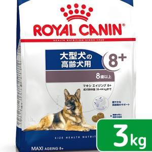ロイヤルカナン SHN マキシ エイジング 8+ 老齢犬用 3kg 正規品 3182550803106 お一人様5点限り 関東当日便