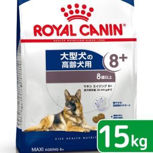 ロイヤルカナン SHN マキシ エイジング 8+ 老齢犬用 15kg 正規品 3182550803113 お一人様5点限り 関東当日便