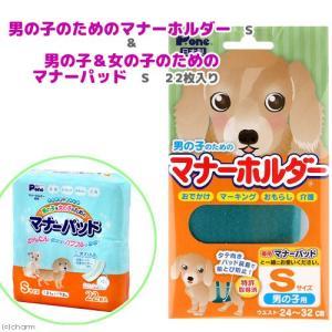 男の子のためのマナーホルダー S + 男の子&女の子のためのマナーパッド S 22枚入り セット  犬 マーキング防止 おもらし ペット 関東当日便 chanet
