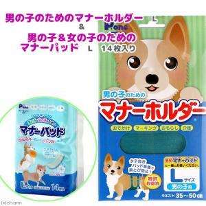 男の子のためのマナーホルダー L + 男の子&女の子のためのマナーパッド L 14枚入り セット 関東当日便 chanet
