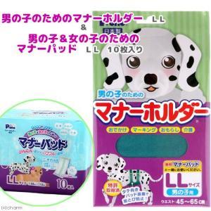 男の子のためのマナーホルダー LL + 男の子&女の子のためのマナーパッド LL 10枚 セット 関東当日便 chanet