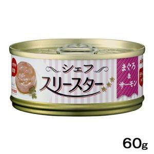 アイシア シェフ スリースターテリーヌ まぐろ&サーモン 60g 猫 フード 関東当日便|chanet