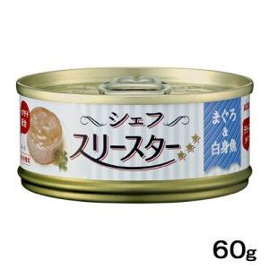 アイシア シェフ スリースターテリーヌ まぐろ&白身魚 60g 猫 フード 関東当日便|chanet
