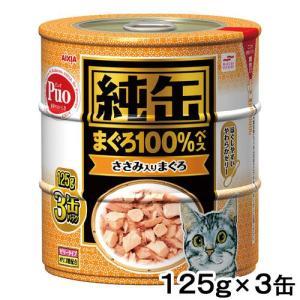 アイシア 純缶 ささみ入りまぐろ 125g×3P 猫 フード 関東当日便|chanet