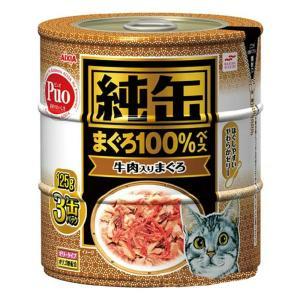 アイシア 純缶 牛肉入りまぐろ 125g×3P 猫 フード 関東当日便