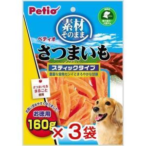 ペティオ 素材そのまま さつまいも スティックタイプ 160g 犬 おやつ いも 3袋入 関東当日便|chanet