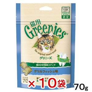 グリニーズ 猫用 グリルフィッシュ味 70g 正規品 10袋入 chanet
