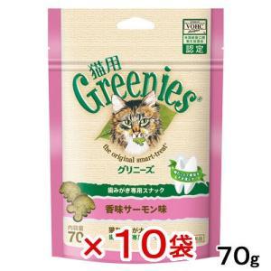 グリニーズ 猫用 香味サーモン味 70g 正規品 10袋入 chanet
