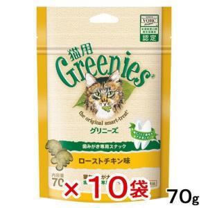 箱売り フィーライングリニーズ ローストチキン味 70g 正規品 お買い得10袋入 関東当日便