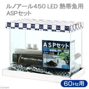 ASPセット 熱帯魚用 ルノアール450 LED 60Hz 45cm水槽セット 沖縄別途送料 関東当日便|chanet