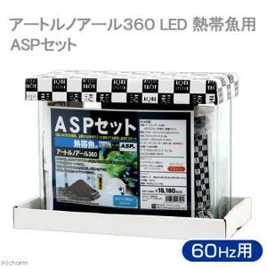 アウトレット品 ASPセット 熱帯魚用 アートルノアール360 LED 60Hz 40cm水槽セット 訳あり 沖縄別途送料 関東当日便|chanet