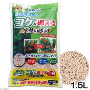 GEX ベストサンド小粒 コケを抑える水草の砂利 1.5L 底床 ゼオライト|チャーム charm PayPayモール店