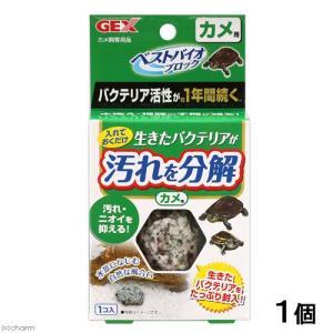 GEX ベストバイオブロック カメ用 カメ バクテリア 水槽用オブジェ アクアリウム用品