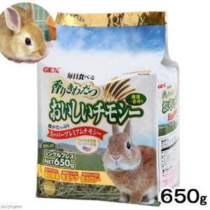 GEX 毎日食べるおいしいチモシー 650g うさぎ 小動物 牧草 お一人様7点限り 関東当日便|chanet