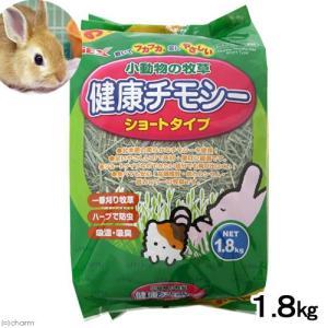 GEX 健康チモシー お徳用1.8kg うさぎ ...の商品画像