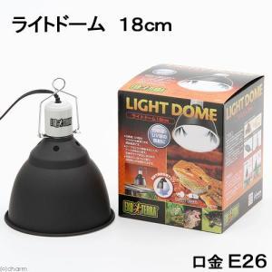 GEX エキゾテラ ライトドーム 18cm 照明 爬虫類 両生類 関東当日便