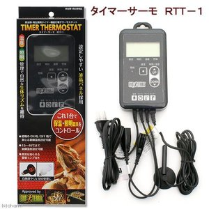 GEX エキゾテラ タイマーサーモ RTT−1 爬虫類 サーモスタット 関東当日便