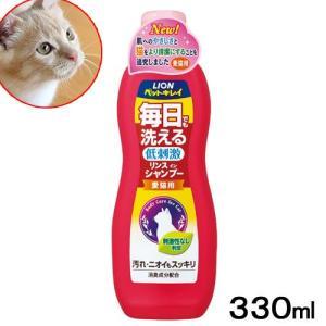 ライオン ペットキレイ 毎日でも洗えるリンスインシャンプー 愛猫用 330mL 本体