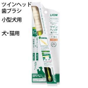 ライオン ペットキッス ツインヘッド歯ブラシ 小型犬用 1本 犬 猫 デンタルケア 関東当日便